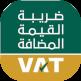 شهادة ضريبة القيمة المضافة